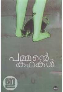 Pammante Kathakal