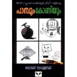 Paampum Koniyum (Old Edition)
