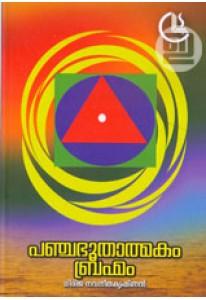 Panchabhootatmakam Brahmam