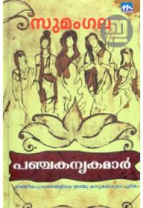 Pancha Kanyakamar