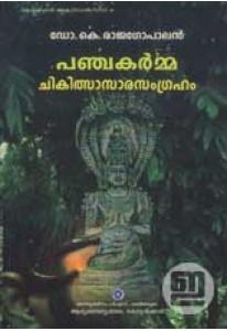 Panchakarma Chikitsa Sarasamgraham