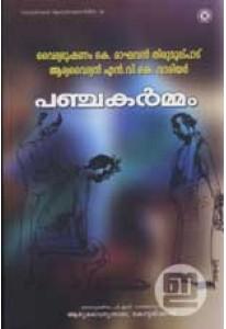 Panchakarmam