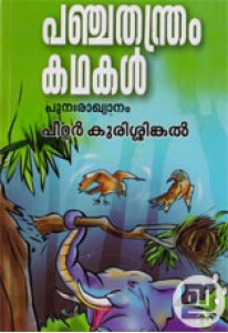 Panchathantram Kathakal (Media House Edition)