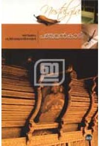 Panchavankadu
