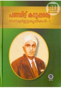 Pandit Karuppante Sampoorna Krithikal (in 2 volumes)