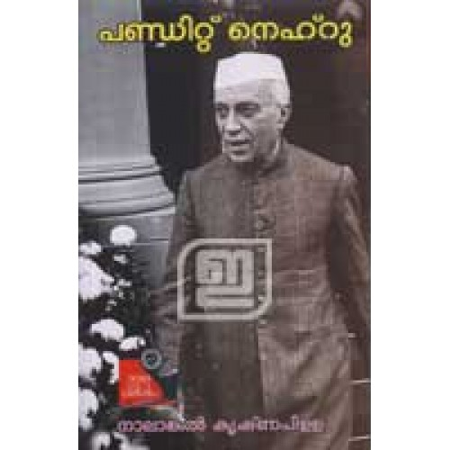 jawaharlal nehru in malayalam Jawaharlal nehru was born in 1889 he was the first prime minister of india and also the chief architect of domestic and foreign policies which was between 1947 and 1964.