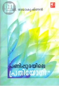 Panippurayile Prathiyogi