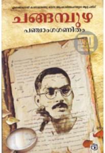 Panchanga Ganitham