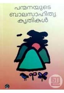 Panmanayude Balasahithya Kruthikal