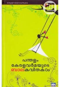 Pandalam Keralavarmayude Balakavithakal