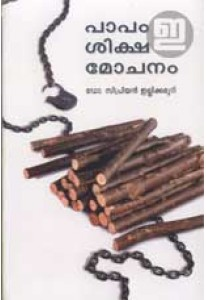 Paapam Siksha Mochanam