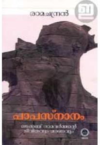 Papasnanam: Jacob Ramavarmmante Jeevithavum Maranavum