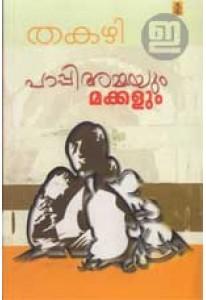 Paappiyammayum Makkalum