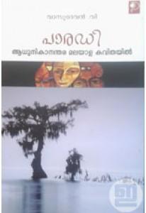Parody Aadhunikananthara Malayala Kavithayil