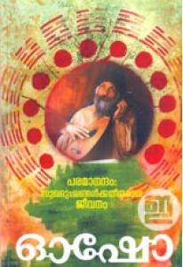 Paramanandam: Sukhadukhangalkku Atheethamaya Jeevanam