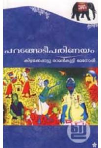 Parangodee Parinayam