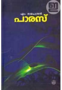 Paras (Malayalam)