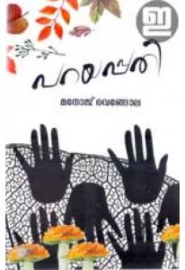 Parayappathi