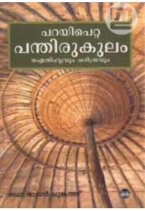 Parayi Petta Panthirukulam: Aithihyavum Charithravum