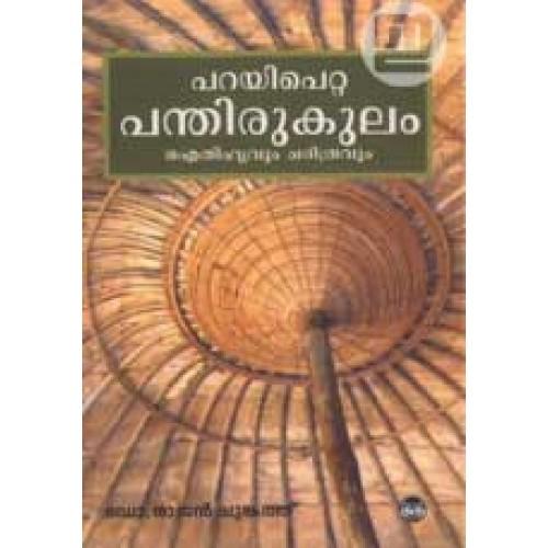 Parayi Petta Panthirukulam Aithihyavum Charithravum