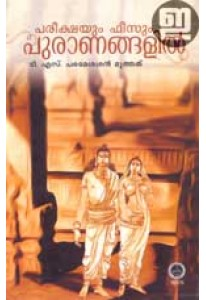Pareekshayum Feesum Puranangalil