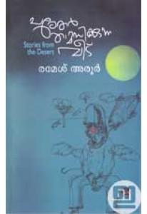 Parethar Thamasikunna Veedu