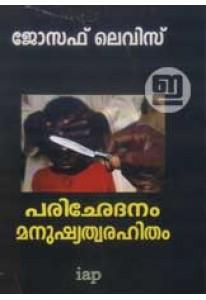 Parichedanam Manushyathwarahitham