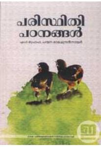 Paristhithi Padanangal