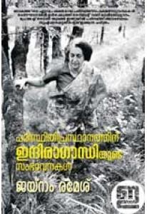 Paristhithi Prasthanathinu Indhira Gandhiyude Sambhavanakal
