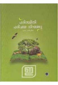 Paristhithi Parichaya Nighandu