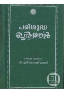 Parisudha Quran (in 2 volumes)