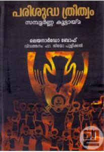 Parisudha Thrithwam: Sampoorna Koottayma