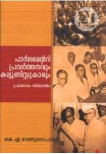 Parliamentary Pravarthanavum Communistkarum