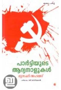 Partiyude Aadya Naalukal