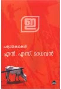 Paryayakathakal