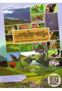 Paschimaghattam: Oru Photo Field Guide