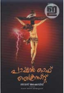 Passion of Christ (Malayalam)