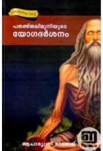 Patanjali Muniyude Yoga Darsanam