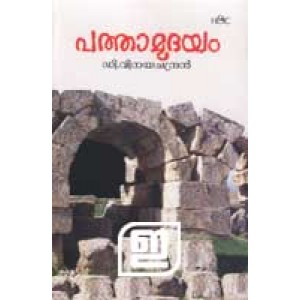 Pathamudayam