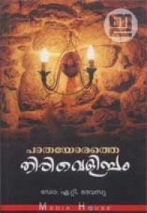 Paathayorathe Thirivelicham