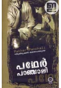 Pather Panchali (NBS Edition)