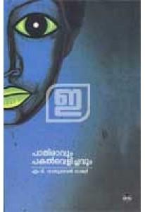 Pathiravum Pakalvelichavum