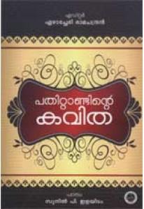 Pathittandinte Kavitha