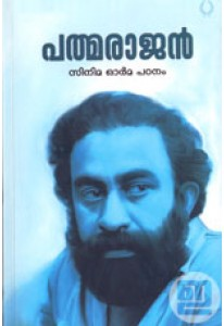 Padmarajan: Cinema Orma Padanam