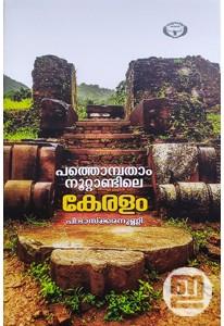 Pathonpatham Noottandile Keralam