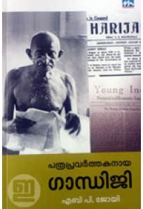 Pathrapravarthakanaya Gandhiji