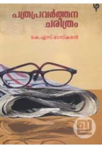 Pathra Pravarthana Charithram
