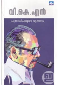 Pathradhiparude Vyasanam