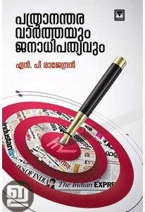 Pathrananthara Varthayum Janadhipathyavum
