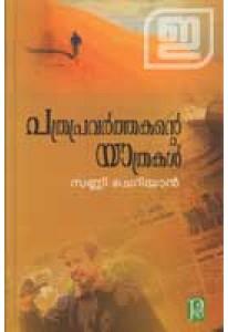 Pathrapravarthakante Yathrakal